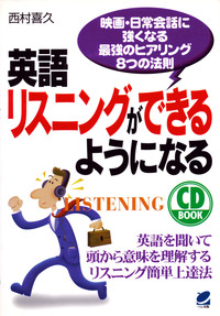 英語リスニングができるようになる-電子書籍