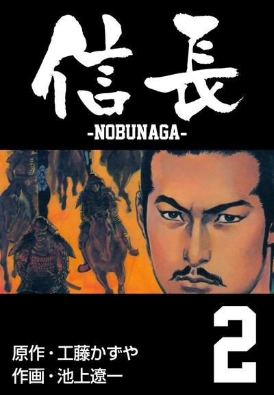 信長 2-電子書籍