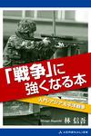 「戦争」に強くなる本-電子書籍