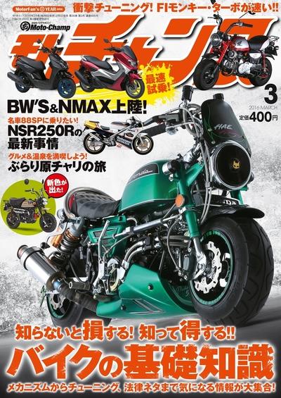 モトチャンプ 2016年3月号-電子書籍
