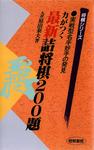 力がつく最新詰将棋200題 : 実戦型名手妙手の発見-電子書籍