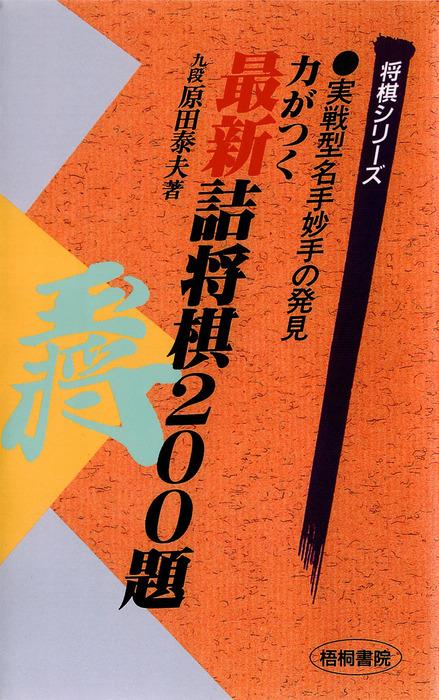 力がつく最新詰将棋200題 : 実戦型名手妙手の発見-電子書籍-拡大画像