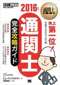 通関士教科書 通関士完全攻略ガイド 2016年版-電子書籍