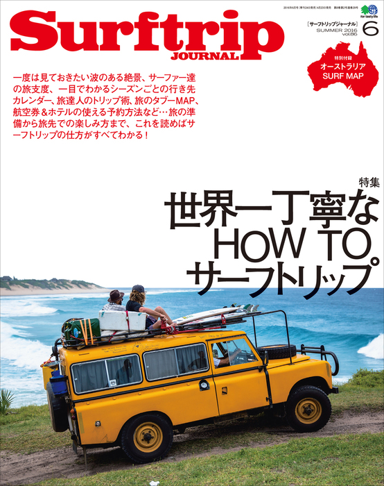 サーフトリップジャーナル 2016年6月号 vol.86-電子書籍-拡大画像