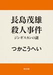 長島茂雄殺人事件 ジンギスカンの謎-電子書籍