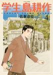学生 島耕作(4)-電子書籍