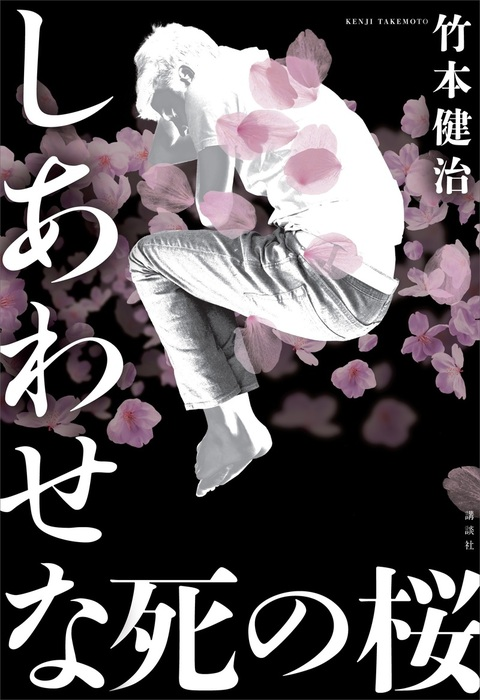 しあわせな死の桜-電子書籍-拡大画像