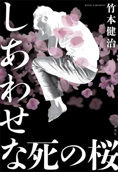 しあわせな死の桜-電子書籍