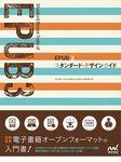 EPUB 3 スタンダード・デザインガイド-電子書籍