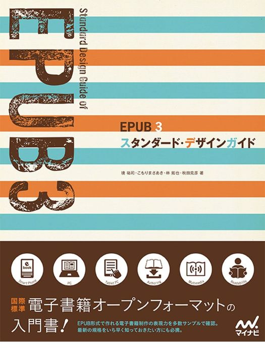 EPUB 3 スタンダード・デザインガイド拡大写真