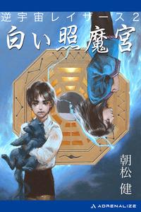 逆宇宙レイザース(2) 白の照魔宮-電子書籍
