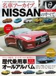名車アーカイブ NISSANのすべて-電子書籍