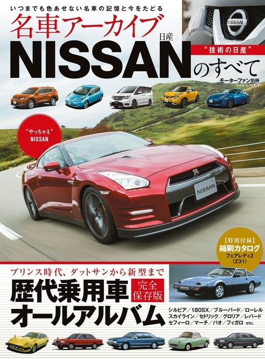 名車アーカイブ NISSANのすべて-電子書籍-拡大画像