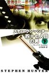 四十七人目の男(下)-電子書籍