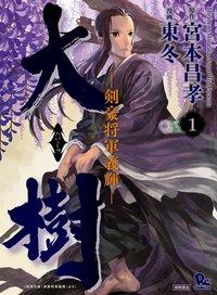 大樹―剣豪将軍義輝―(1)-電子書籍