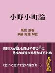 小野小町論-電子書籍