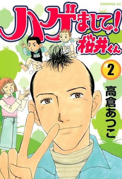 ハゲまして!桜井くん(2)-電子書籍