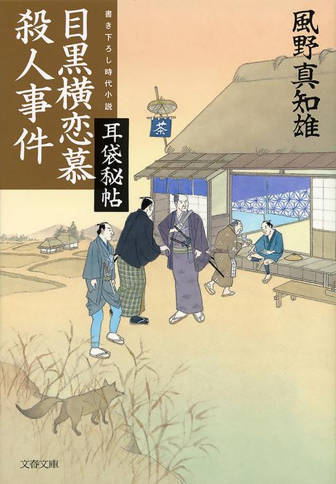 耳袋秘帖 目黒横恋慕殺人事件-電子書籍-拡大画像