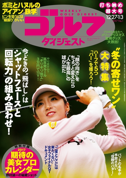 週刊ゴルフダイジェスト 2016/12/27・1/3号-電子書籍-拡大画像