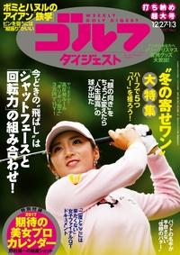 週刊ゴルフダイジェスト 2016/12/27・1/3号