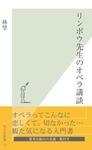 リンボウ先生のオペラ講談-電子書籍