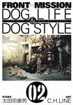 FRONT MISSION DOG LIFE & DOG STYLE 2巻-電子書籍