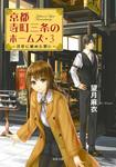 京都寺町三条のホームズ : 3 浮世に秘めた想い-電子書籍