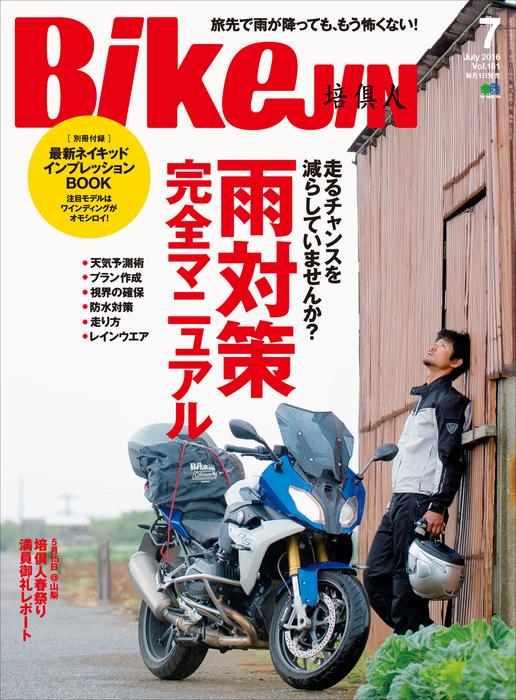 BikeJIN/培倶人 2016年7月号 Vol.161-電子書籍-拡大画像