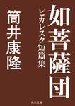 如菩薩団 ピカレスク短篇集-電子書籍