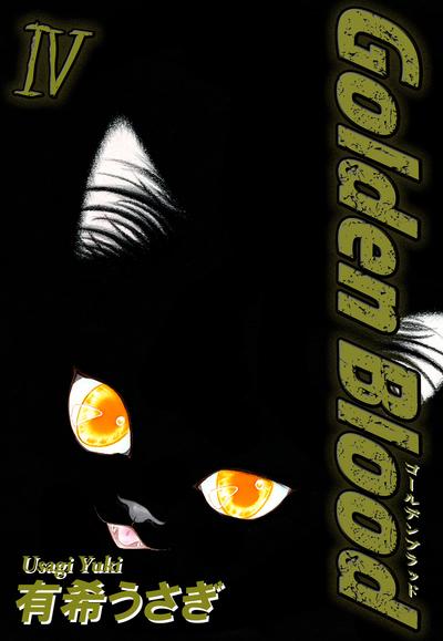 Golden Blood(4)-電子書籍
