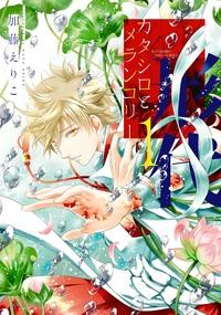 カタシロとメランコリー(1)