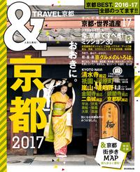 &TRAVEL 京都 2017-電子書籍