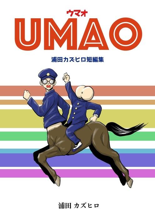 UMAO-ウマオ-浦田カズヒロ短編集拡大写真