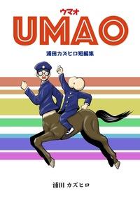 UMAO-ウマオ-浦田カズヒロ短編集-電子書籍