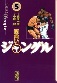 四角いジャングル(5)-電子書籍