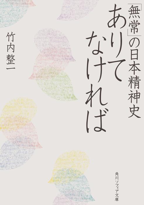 ありてなければ 「無常」の日本精神史拡大写真