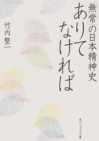 ありてなければ 「無常」の日本精神史-電子書籍