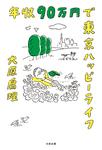 年収90万円で東京ハッピーライフ-電子書籍