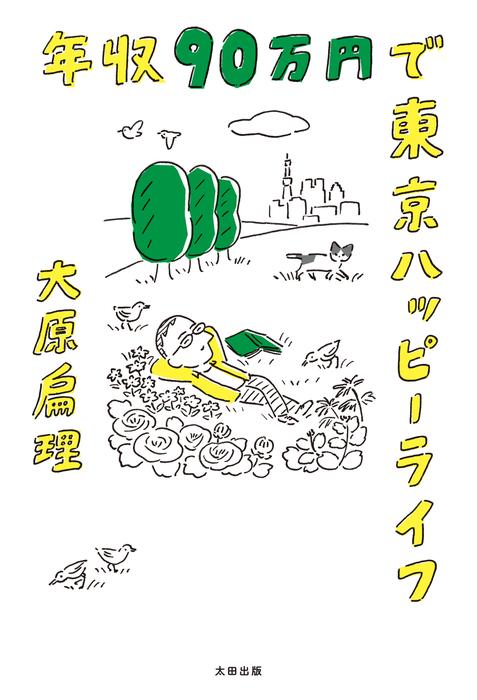 年収90万円で東京ハッピーライフ拡大写真