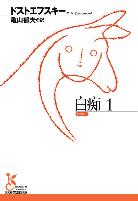 白痴1-電子書籍-拡大画像