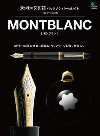 趣味の文具箱 バックナンバーセレクト モンブラン-電子書籍