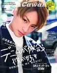 S Cawaii!(エスカワイイ) 2017年4月号-電子書籍