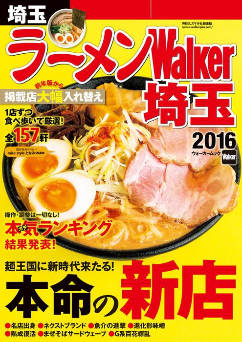 ラーメンWalker埼玉2016拡大写真