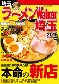 ラーメンWalker埼玉2016