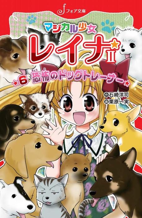 マジカル少女レイナ2 (6) 恐怖のドッグトレーナー-電子書籍-拡大画像