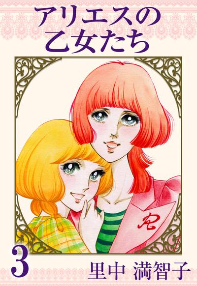 アリエスの乙女たち 3巻-電子書籍