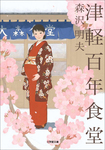 津軽百年食堂-電子書籍