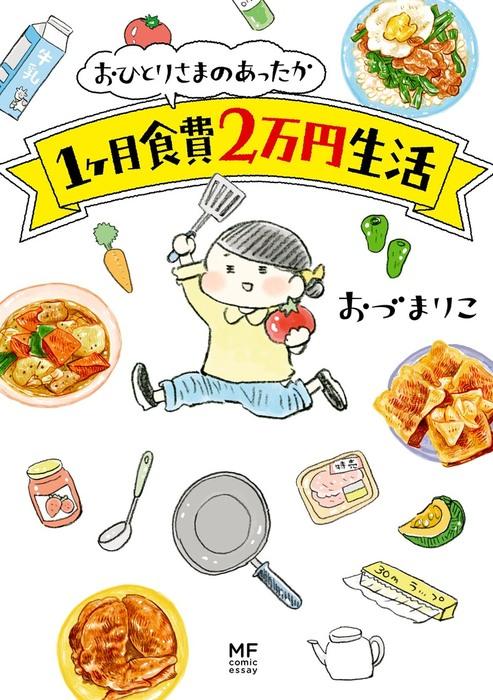 おひとりさまのあったか1ヶ月食費2万円生活拡大写真