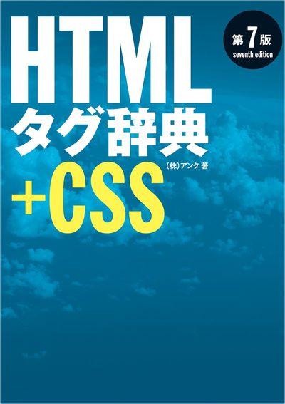 HTMLタグ辞典 第7版+CSS-電子書籍