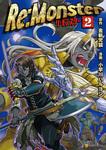 Re:Monster2-電子書籍